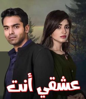 المسلسل الباكستاني عشقي انت مترجم الحلقة 16