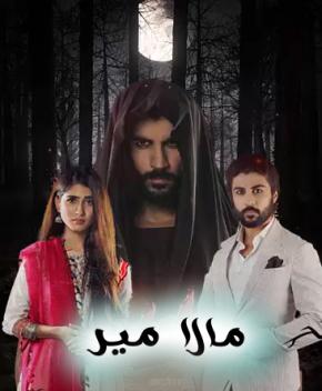 مسلسل باكستاني مالا مير مترجم