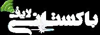 باكستاني لايف