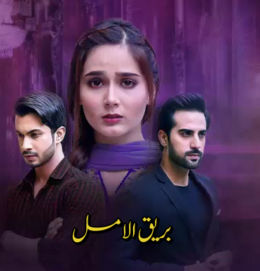 مسلسل باكستاني بريق الأمل مترجم