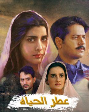مسلسل باكستاني عطر الحياة مترجم الحلقة 12