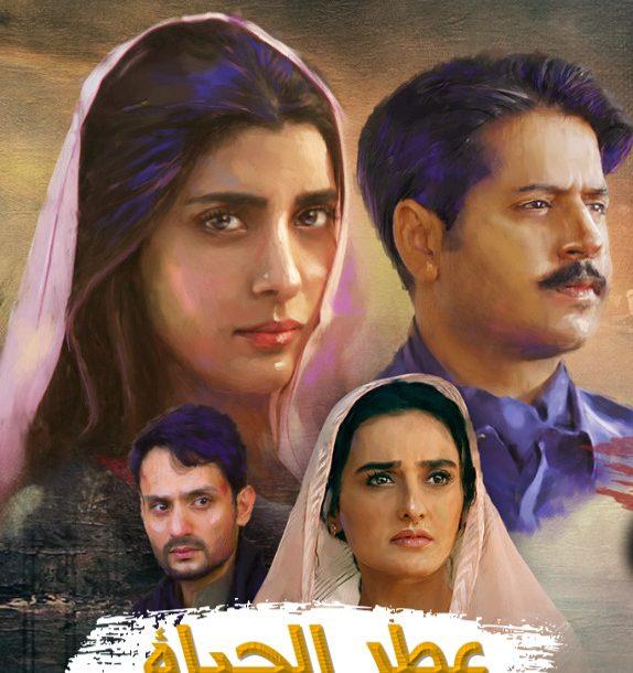 مسلسل باكستاني عطر الحياة مترجم