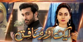 مسلسل باكستاني منافق آخر مترجم الحلقة 4