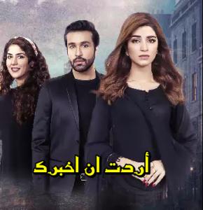 مسلسل باكستاني أردت ان اخبرك مترجم