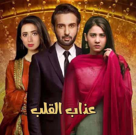مسلسل باكستاني عذاب القلب مترجم