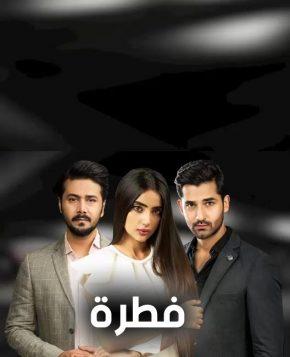 مسلسل باكستاني فطرة مترجم الحلقة 61