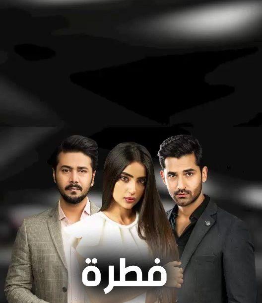 مسلسل باكستاني فطرة مترجم
