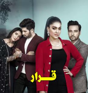مسلسل باكستاني قرار مترجم الحلقة 10
