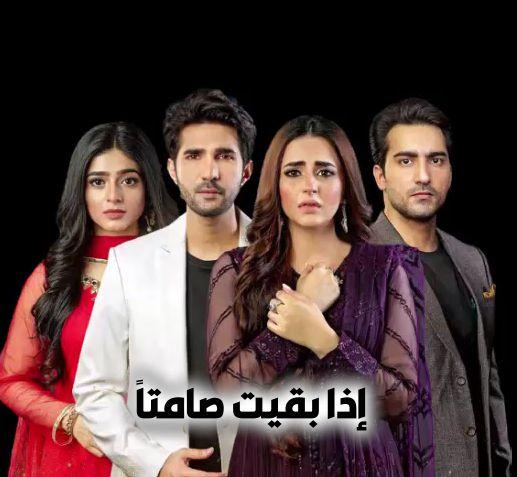 مسلسل باكستاني اذا بقيت صامتاً مترجم