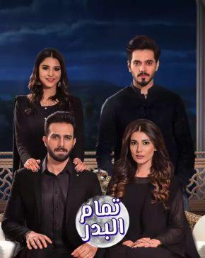 مسلسل باكستاني تمام البدر مترجم الحلقة 19