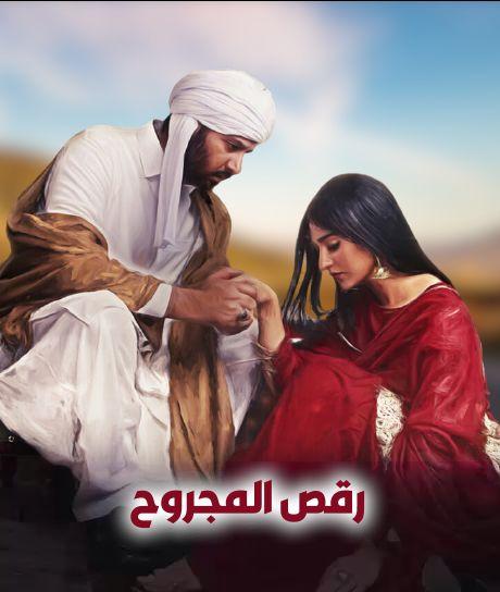 مسلسل باكستاني رقص المجروح مترجم