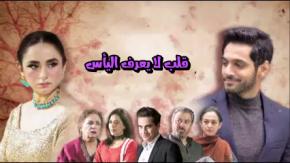 مسلسل باكستاني قلب لا يعرف اليأس مترجم