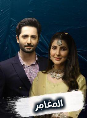 مسلسل باكستاني المغامر مترجم