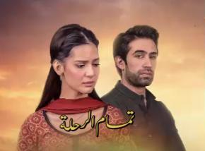 مسلسل باكستاني تمام الرحلة مترجم الحلقة 4