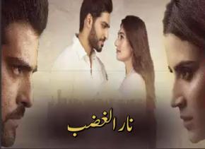 مسلسل باكستاني نار الغضب مترجم الحلقة 3